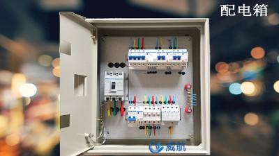 配电箱安装前准备工作介绍