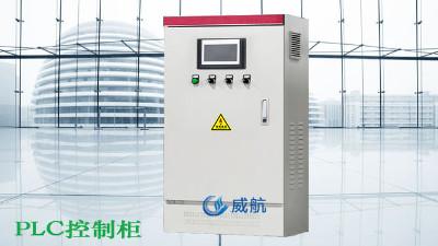PLC控制柜具的基本组成以及具备的功能