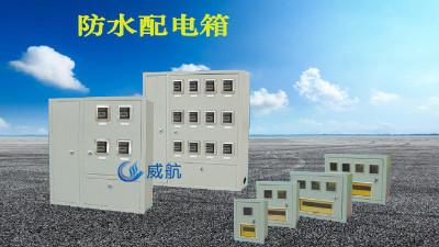 老兵聊电之--防水配电箱分为哪几种?