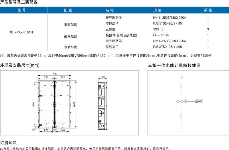 三相一表位互感器式电表箱