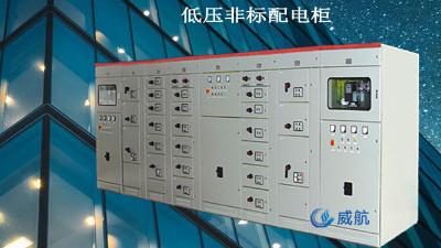 低压非标配电柜