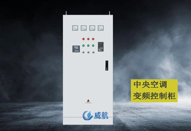 中央空调变频控制柜