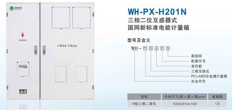 三相二位互感器式电表箱