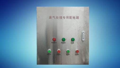 废气处理配电箱