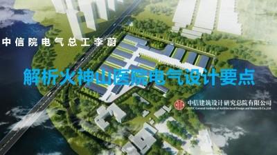火神山医院电气设计方案大揭秘